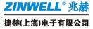 ZINWELL(捷赫)传输器