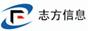 志方信息(上海)有限公司